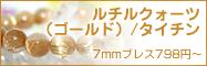 ルチルクォーツ(ゴールド)/タイチン