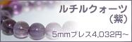 ルチルクォーツ(紫)