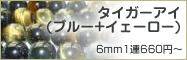 タイガーアイ(ブルー+イェーロー)