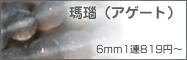 原色瑪瑙(アゲート)