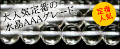 大人気定番の水晶AAAグレード
