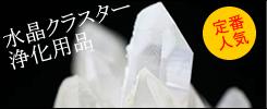 水晶クラスター 浄化用品
