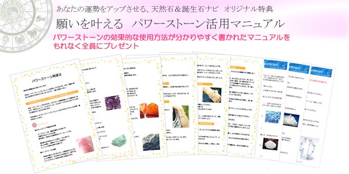 恋愛鑑定書&パワーーストーン活用マニュアルをお届けします。